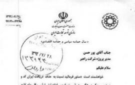 لغو ایرانکد و شبنم رسماً ابلاغ شد