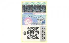 shabnam barcode