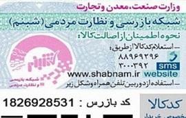 shabnam