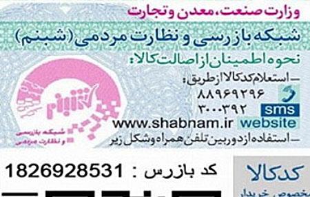 ایرانکد و طرح شبنم از ثبت سفارش حذف شد