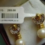 UHF-RFID-Jewelry-Tag-28173